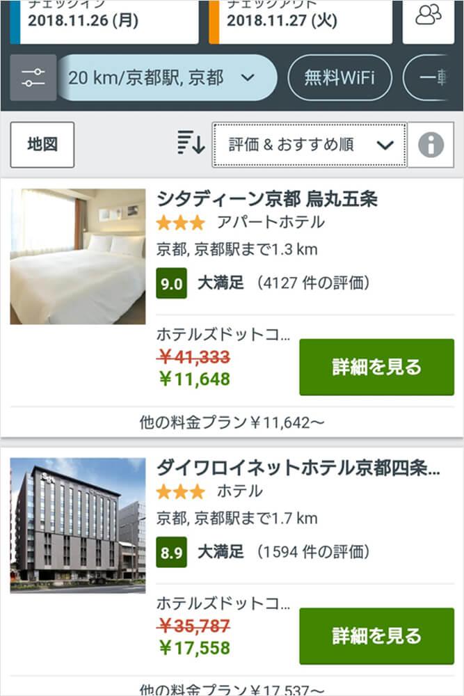 トリバゴでホテル検索した画面