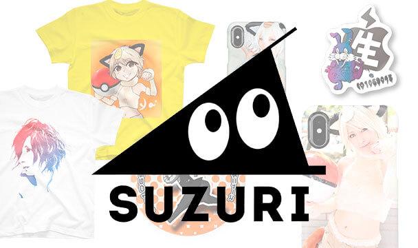 オリジナルグッズ制作サイト2【SUZURI】