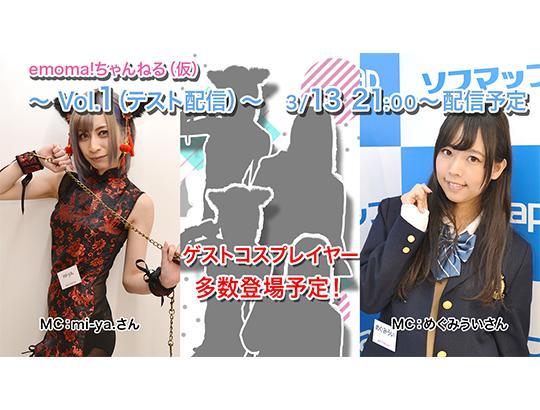 緊急告知★【emoma!×SHOWROOM】生配信決定!