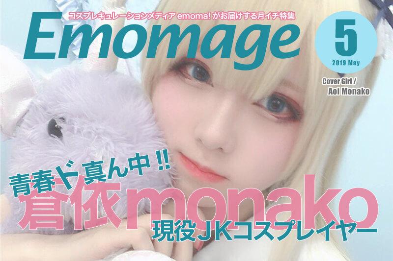 [5月号:蒼依monako]月イチ企画!カバーガール特集