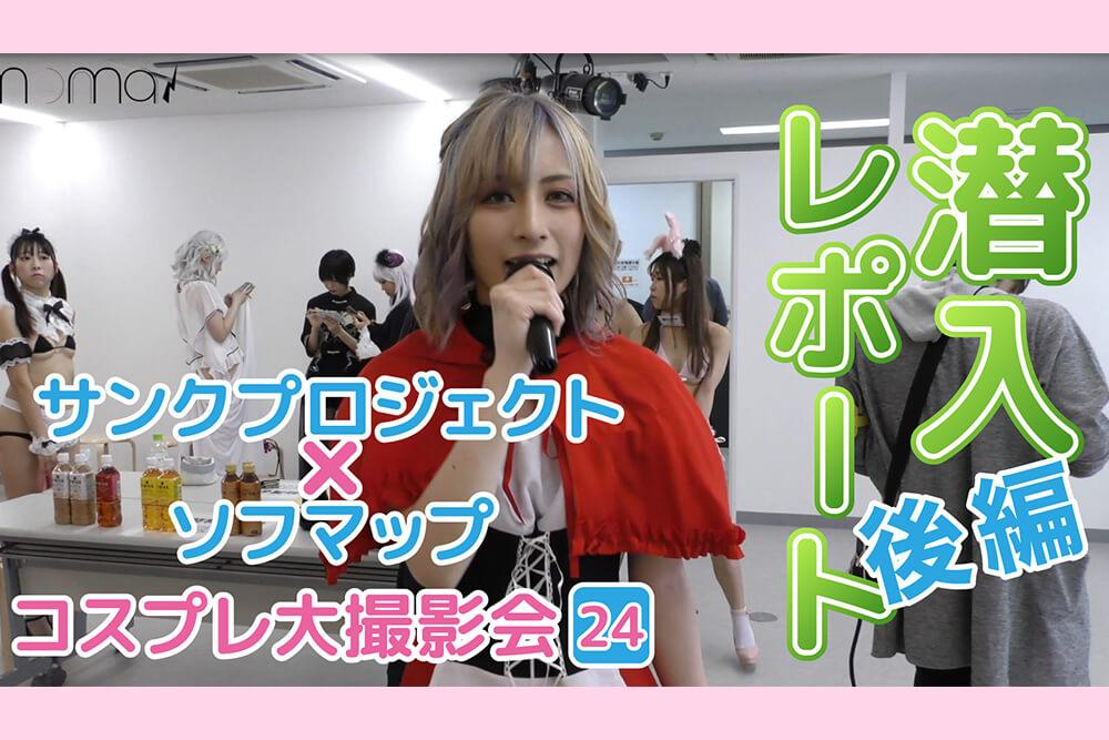 YouTubeちゃんねる連動潜入レポ!サンクプロジェクト×ソフマップ大撮影会#2