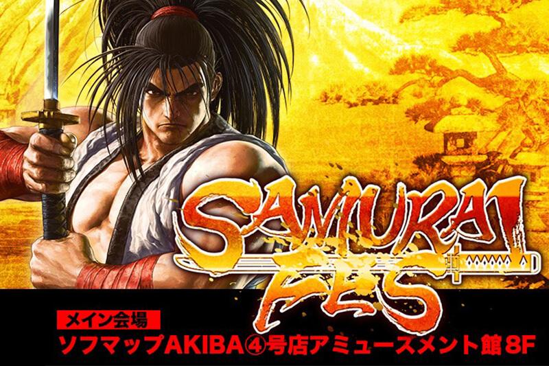 「秋フェス2019夏 × SAMURAI SPIRITS」 (サムスピ祭り) サムスピのファンイベント「SAMURAI FES」を7月14日(日)に開催! ゲーム、声優、コスプレ、お笑いなど、多彩なプログラムが無料で楽しめる!