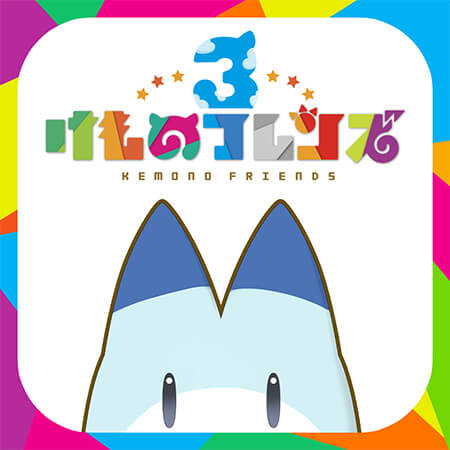アプリ版『けものフレンズ3』
