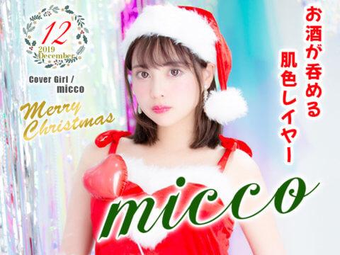 [12月号:micco]月イチ企画!カバーガール特集