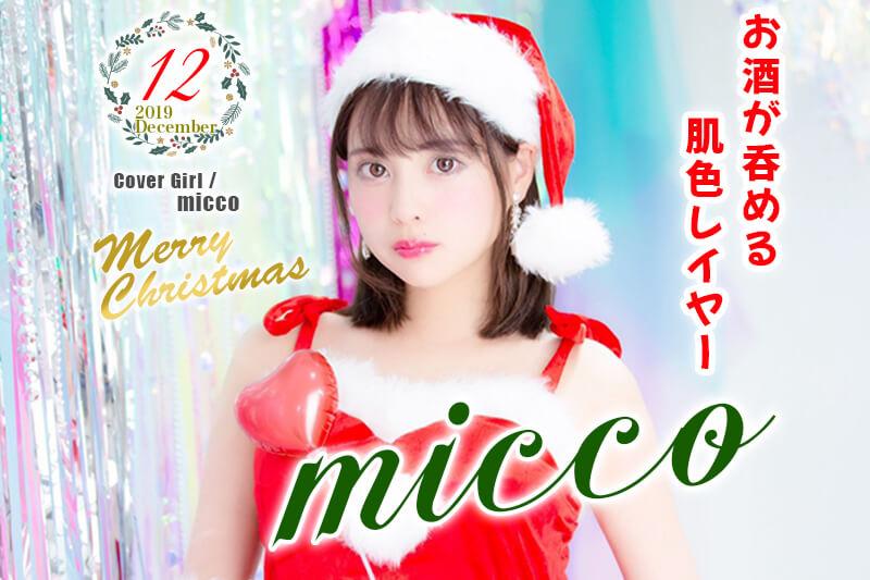 [12月号-後編-:micco]月イチ企画!カバーガール特集