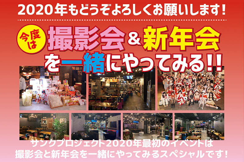 ~サンクプロジェクト30×TCF★コスプレ大撮影会&大新年会~開催決定!