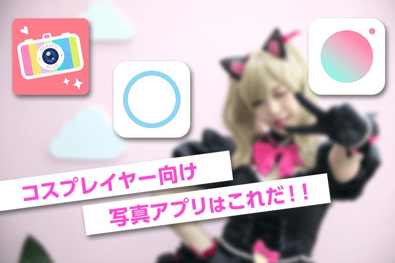 コスプレイヤー向け【多機能補正写真アプリ】