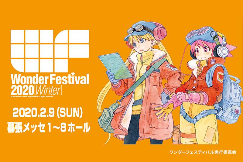 ワンダーフェスティバルにコスプレで参加しよう!!