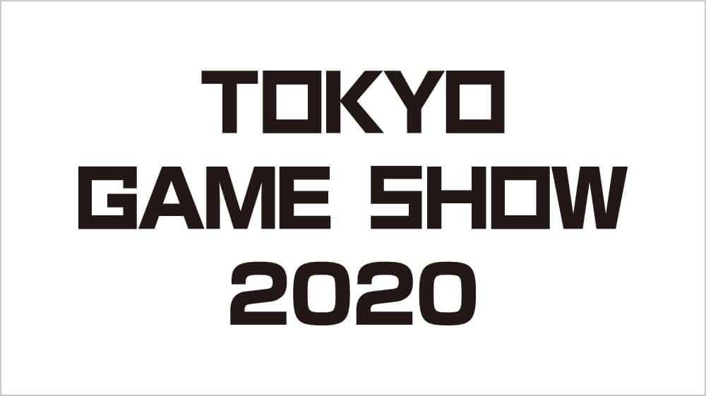 東京ゲームショウ2020のロゴ