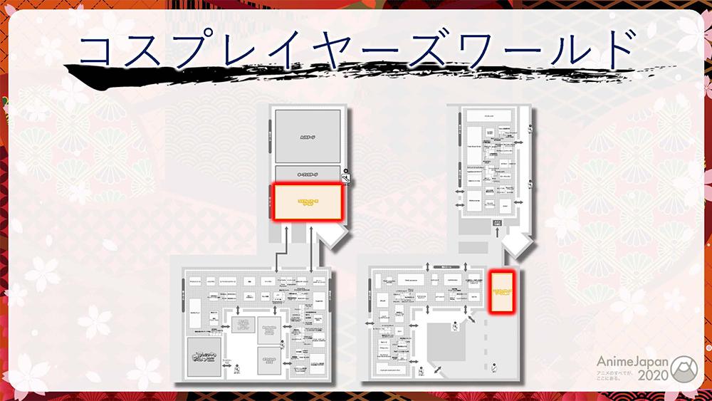 アニメジャパン2020のコスプレイヤーズワールドのマップ
