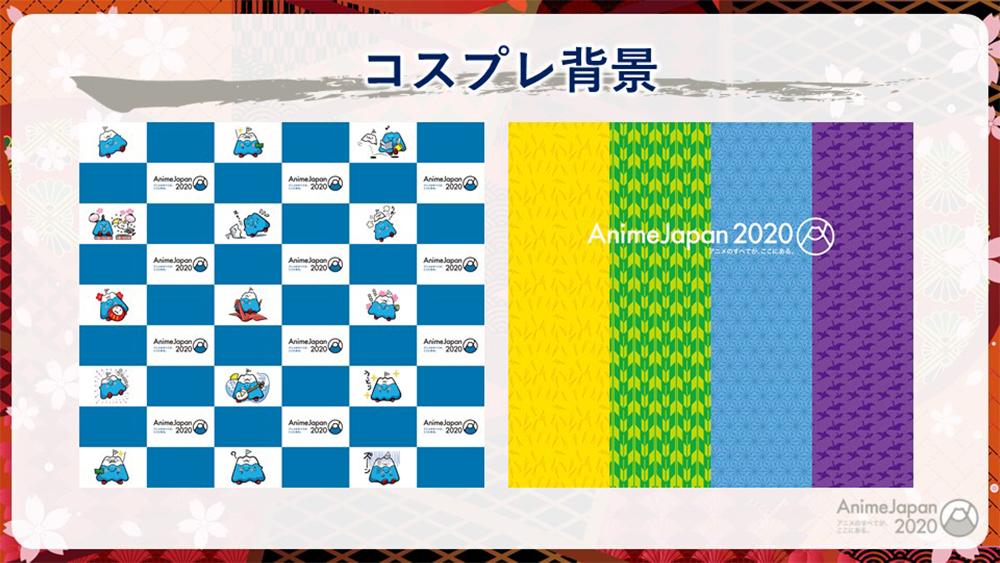 アニメジャパン2020のコスプレ背景