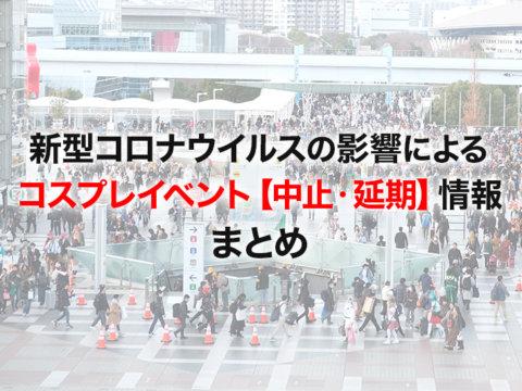 【※2/28更新】新型コロナウイルスの影響によるコスプレイベント‐中止・延期‐情報!