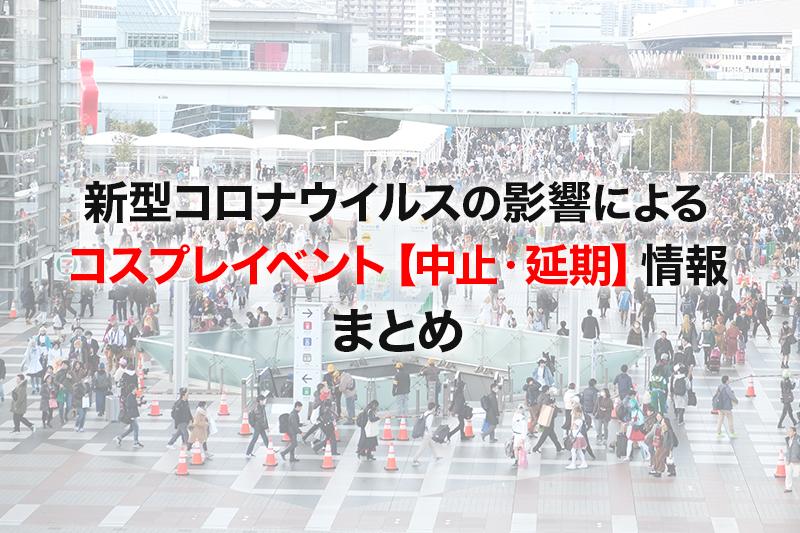 【※6/6更新】新型コロナウイルスの影響によるコスプレイベント‐中止・延期‐情報!