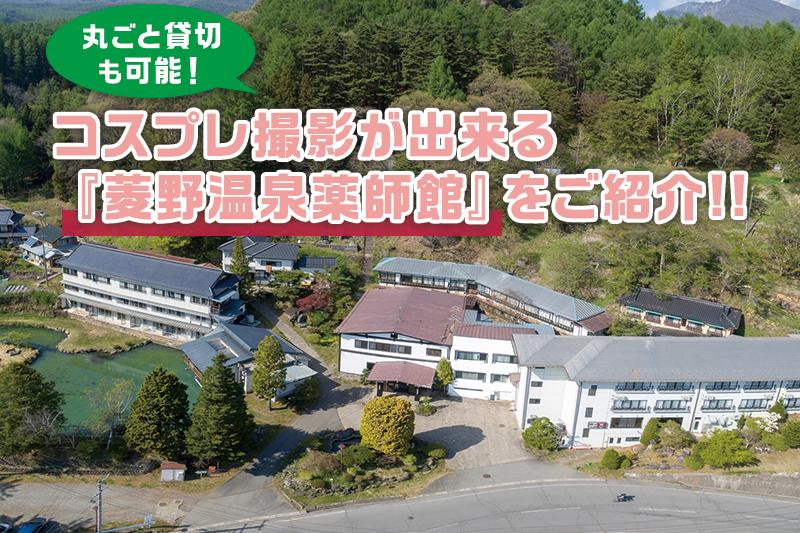 丸ごと貸切も可能!コスプレ撮影が出来る長野『菱野温泉薬師館』をご紹介!