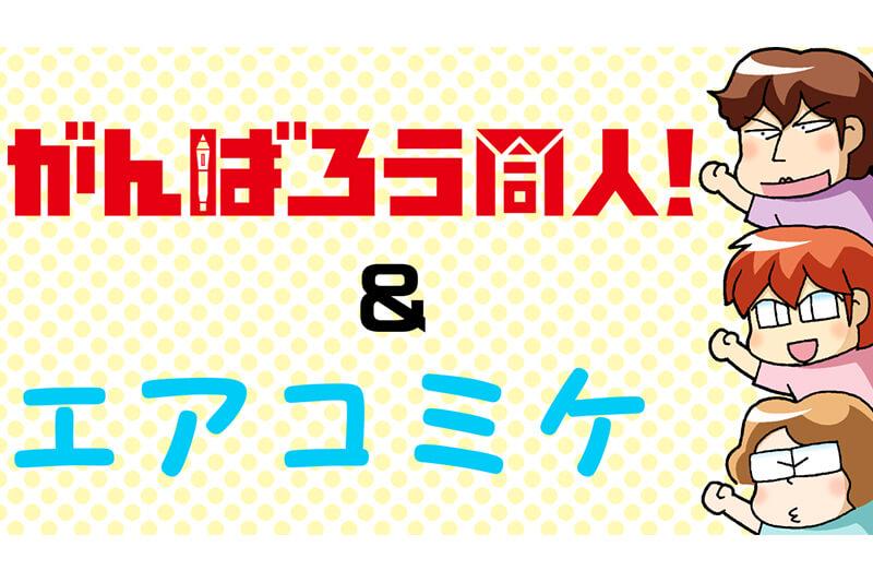 「コミックマーケット98冊子版カタログ」発売と「がんばろう同人」&「エアコミケ」企画開始