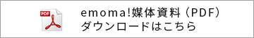 emoma!媒体資料(PDF)ダウンロードはこちら