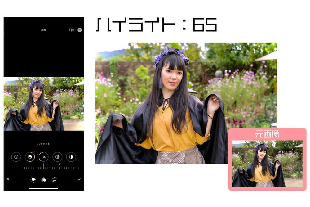 画像加工ステップ2の画像03