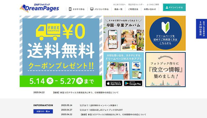 簡単スマホ注文・安価な値段・画質のバランスが取れた「DreamPages」のHP