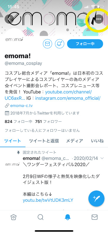Twitterでブロックしたい人のプロフィール画面右上にある…をクリックする
