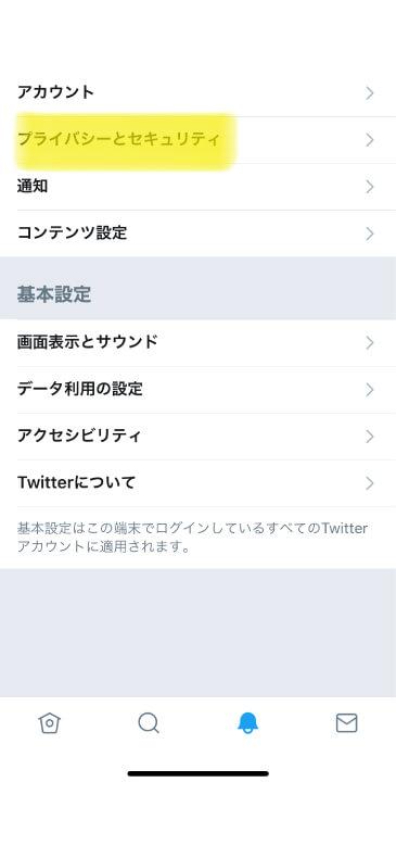 Twitterの設定で「プライバシーとセキュリティ」をクリックします