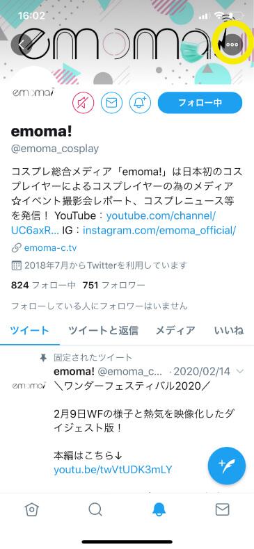 Twitterの設定でその後、また右上の…をクリックした画面からも解除や設定などすることも出来ます