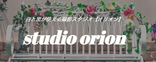 studio orionのロゴ