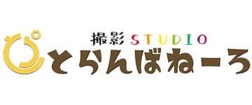 撮影STUDIOとらんばねーろのロゴ
