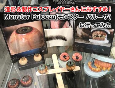 造形&製作コスプレイヤーさんにおすすめ!Monster Palooza(モンスター パルーザ)に行ってみた