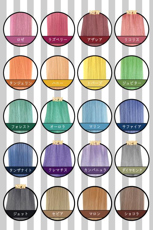 スワローテイルさんのウィッグ専用染色材『コロランテ』のカラーラインナップ