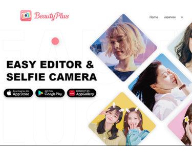 写真加工アプリ「BeautyPlus」を使いこなして、今よりもっとコスプレキャラクターに近付こう!