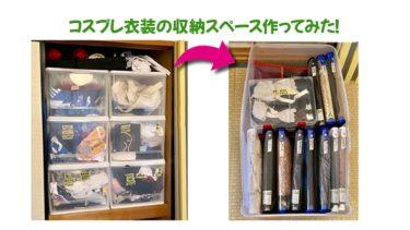【レポート】コスプレ衣装の収納スペース作ってみた!