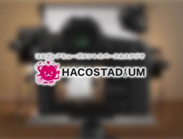 大阪コスプレ撮影スタジオ【HACOSTADIUM大阪(ハコスタジアム大阪)】初心者さんにもベテランさんにもおすすめで人気なスタジオの訳とは!?