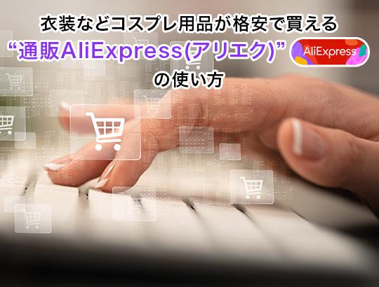 コスプレイヤー必見!衣装などコスプレ用品が格安で買える通販AliExpress(アリエク)の使い方