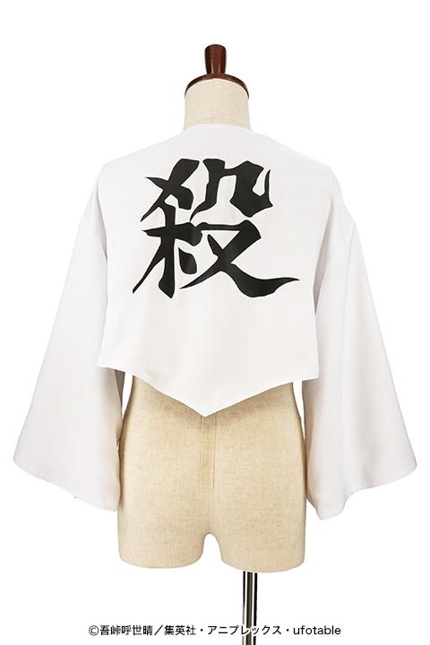 【コスプレ-衣装】鬼滅の刃 不死川 実弥の羽織/M