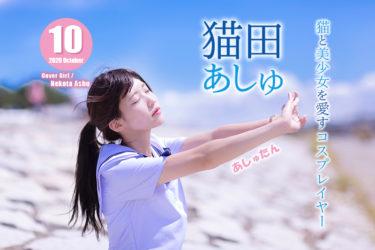 [2020年10月号:猫田あしゅ~猫と美少女を愛すコスプレイヤー~]月イチ企画!カバーガール特集