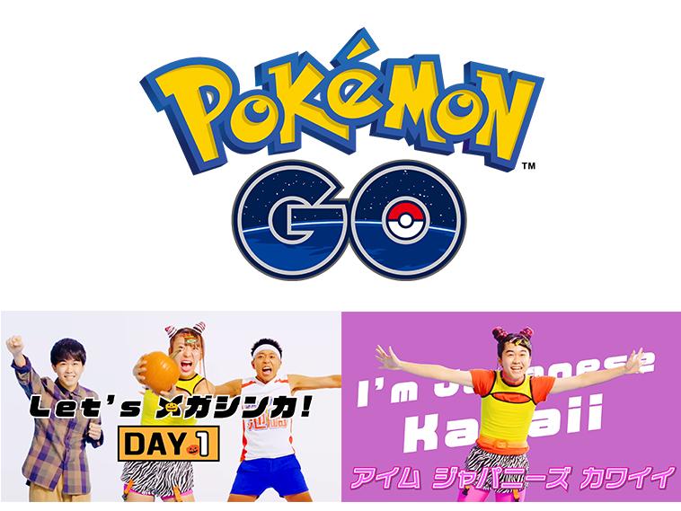 『Pokémon GO』でハロウィンイベントが開催中!!10月29日(木)午前8:00 より、『Pokémon GO』公式Twitterでメガシンカ動画を公開!