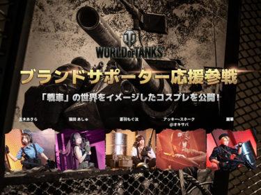 PC版『World of Tanks』で人気コスプレイヤーによる『ブランドサポーター応援キャンペーン』を9月30日(水)より開催