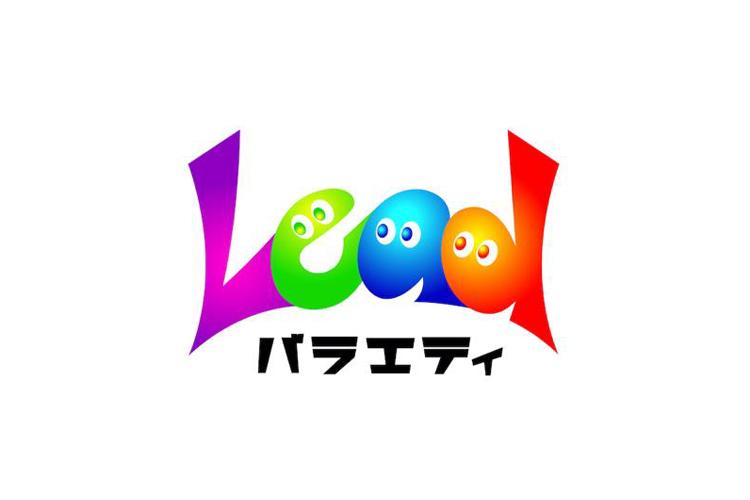 ~TOKYO MX Presents~「Leadバラエティ」