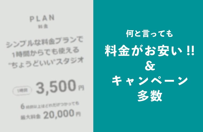 川崎の格安白ホリスタジオ「BORDERLESS」何と言っても料金がお安くキャンペーンも多数