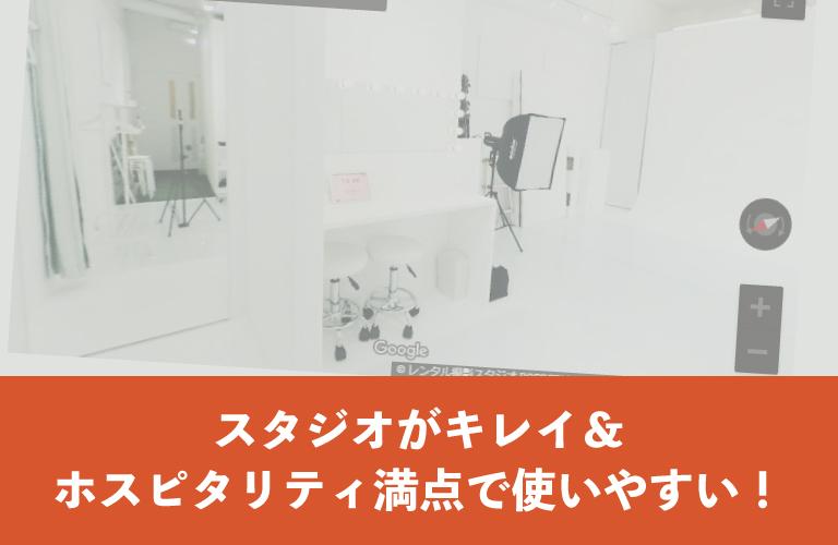 川崎の格安白ホリスタジオ「BORDERLESS」スタジオがキレイ&ホスピタリティ満点で使いやすい!