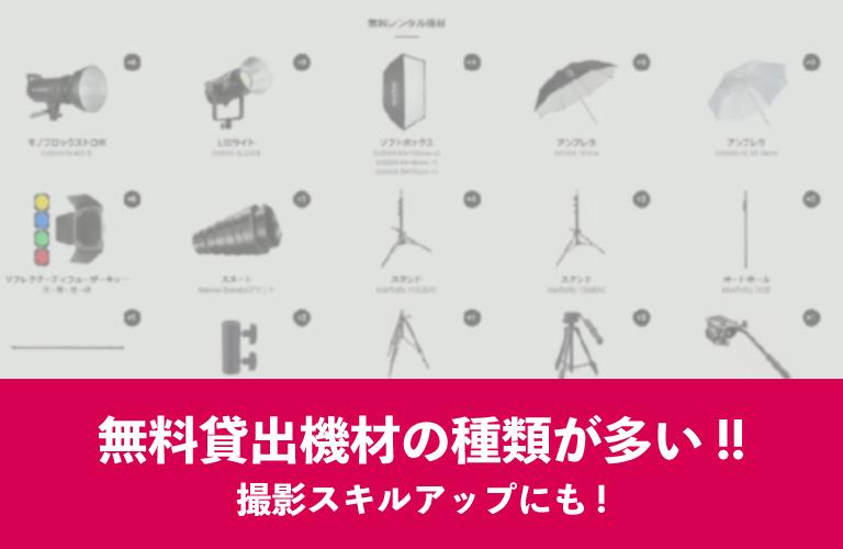 川崎の格安白ホリスタジオ「BORDERLESS」無料貸出機材の種類が多い!! 撮影スキルアップにも