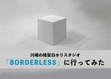 コスプレ白ホリ撮影におすすめ!川崎の格安スタジオ「BORDERLESS」に行ってみた
