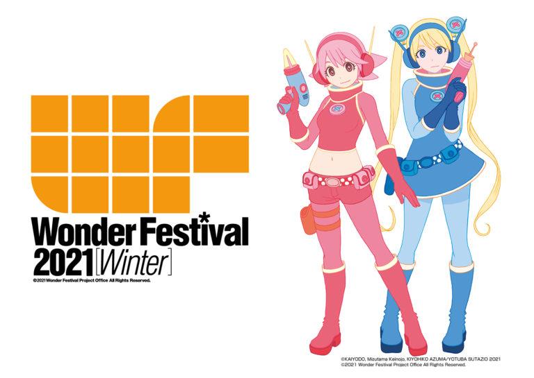 ワンダーフェスティバル2021[冬] 開催決定!コロナ対策を万全にしてワンフェス2021[冬]でコスプレを楽しもう!