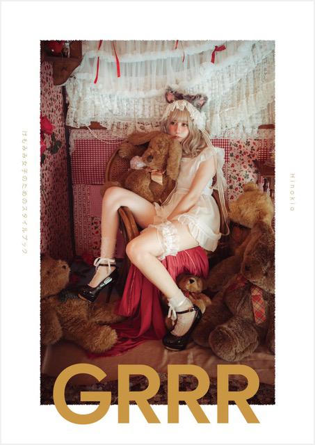 コスプレイヤーひのきおさんのけもみみ女子のためのスタイルブック「GRRR」