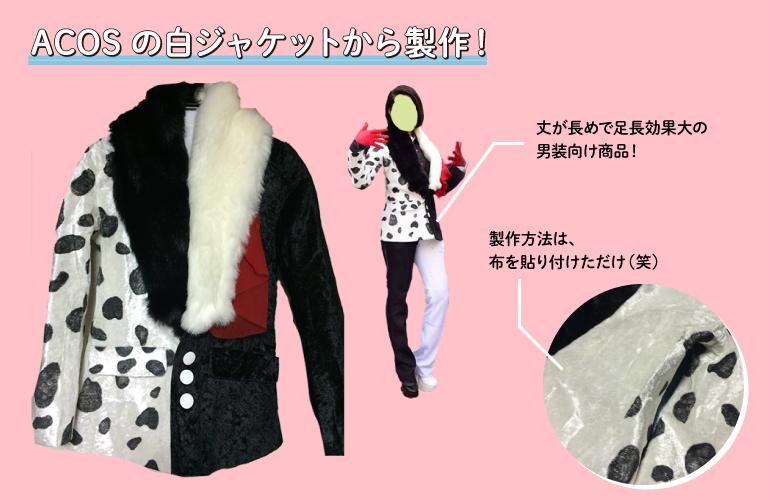 ACOSのジャケットは男装向けロング丈で脚長効果!