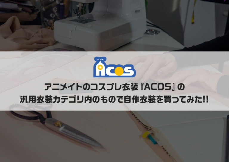 アニメイトのコスプレ衣装『ACOS』の汎用衣装カテゴリ内のもので自作衣装を買ってみた