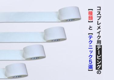 テーピング基本の【き】テーピングの種類とテクニック5選!