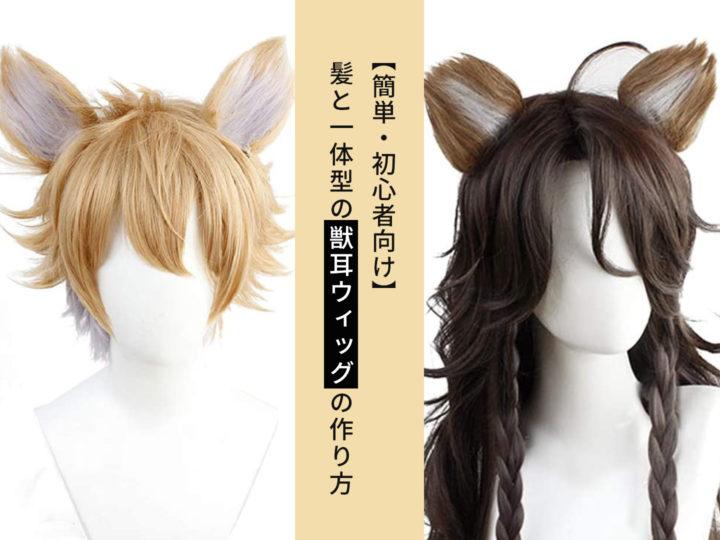 ツイステコスにも使える【簡単・初心者向け】髪と一体型の獣耳ウィッグの作り方
