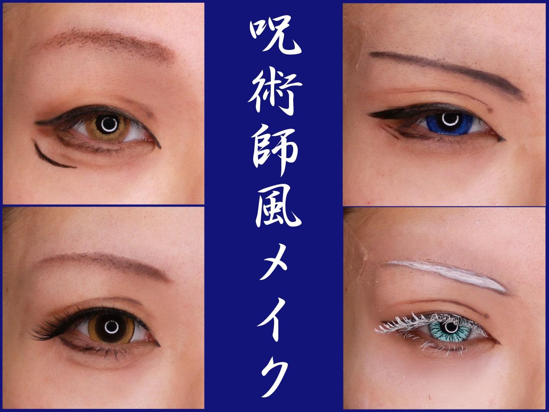 『呪術廻戦』メイン4キャラクターメイクを実践した綴喜明日香さんの目元