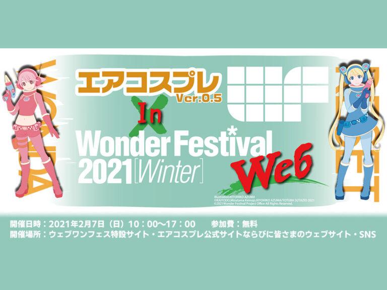【エアコスプレVer.0.5 in ウェブワンフェス 2021[冬]】開催決定